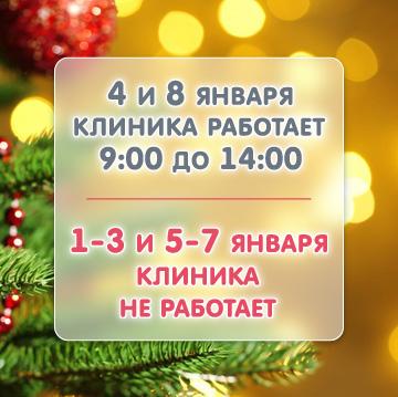 Работа клиники в праздничные дни