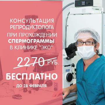 Бесплатная консультация репродуктолога после прохождения спермограммы в клинике «ЭКО»