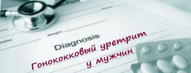 Может ли бессимптомно протекать гонорея